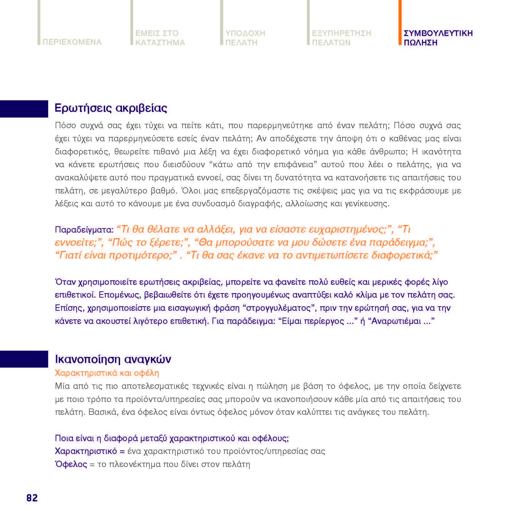 https://www.jib.gr/wp-content/uploads/2020/09/OPTIMA-BANK-BOOKLET-WEB_Page_082.jpg