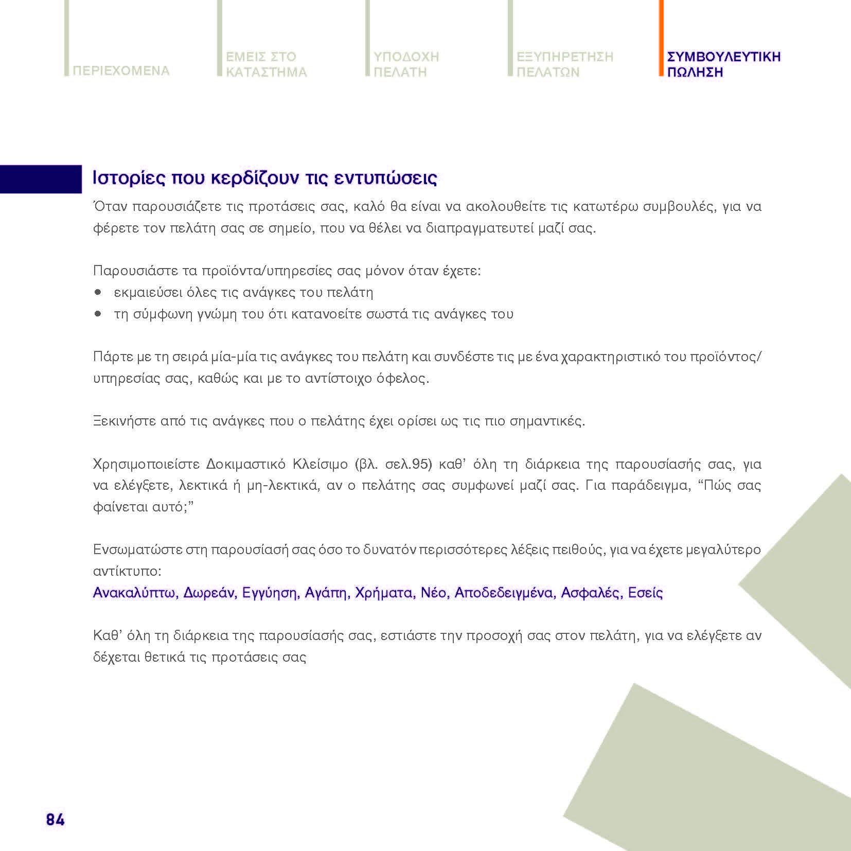 https://www.jib.gr/wp-content/uploads/2020/09/OPTIMA-BANK-BOOKLET-WEB_Page_084.jpg