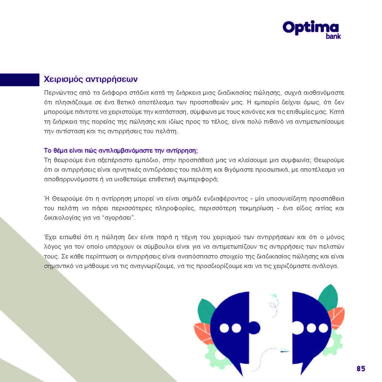 https://www.jib.gr/wp-content/uploads/2020/09/OPTIMA-BANK-BOOKLET-WEB_Page_085.jpg