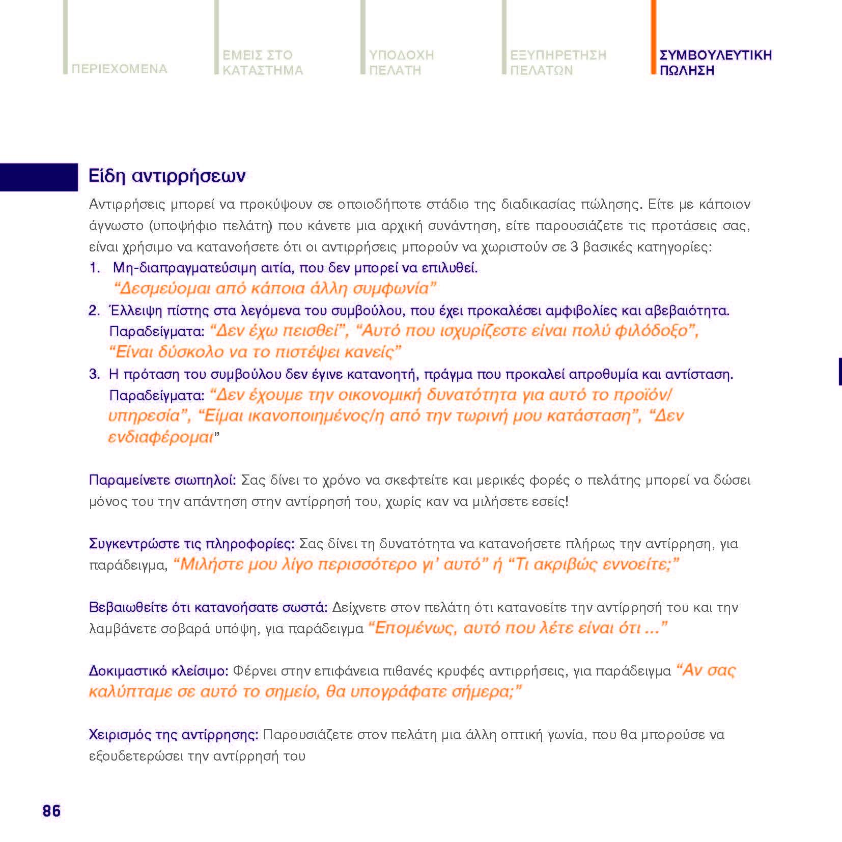 https://www.jib.gr/wp-content/uploads/2020/09/OPTIMA-BANK-BOOKLET-WEB_Page_086.jpg