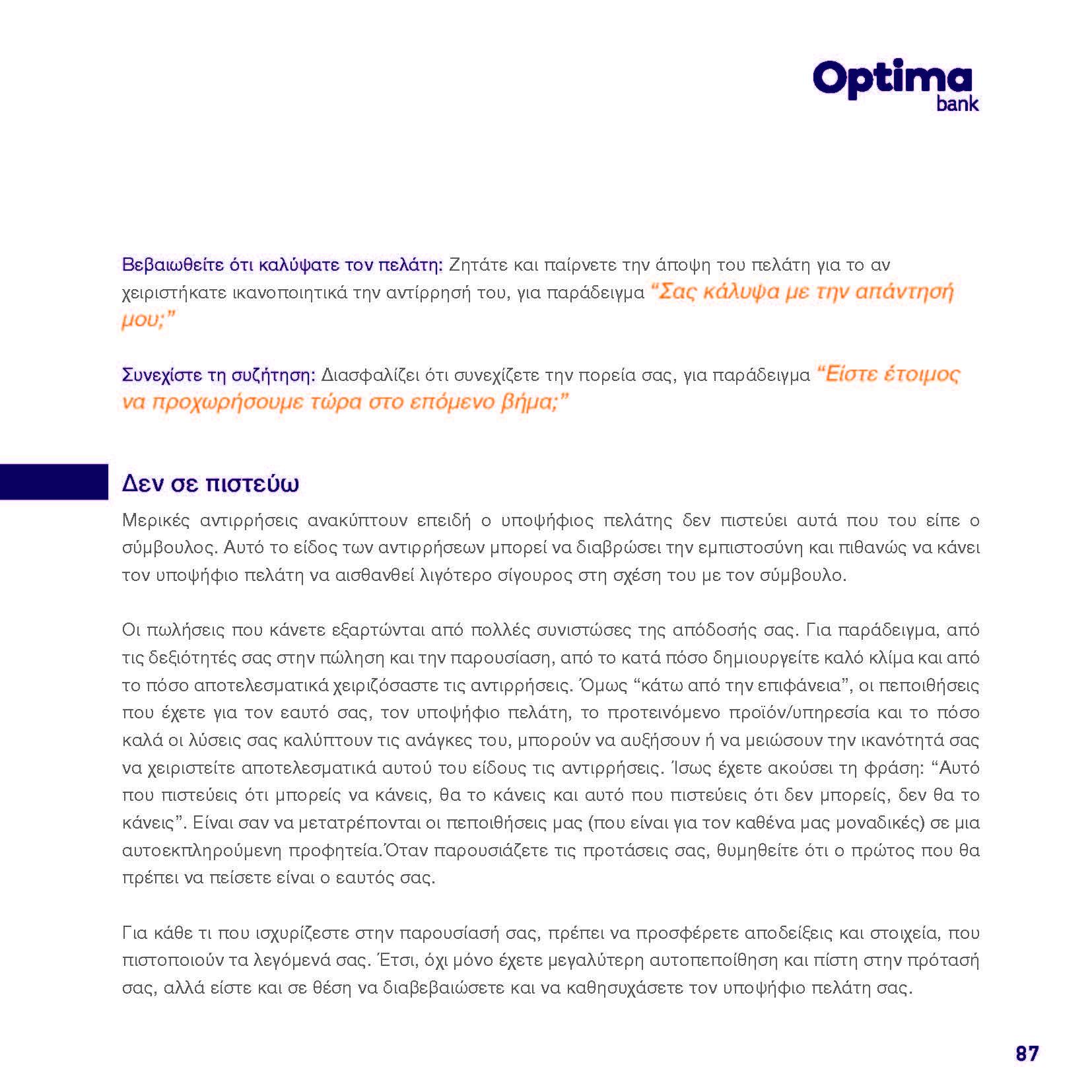 https://www.jib.gr/wp-content/uploads/2020/09/OPTIMA-BANK-BOOKLET-WEB_Page_087.jpg