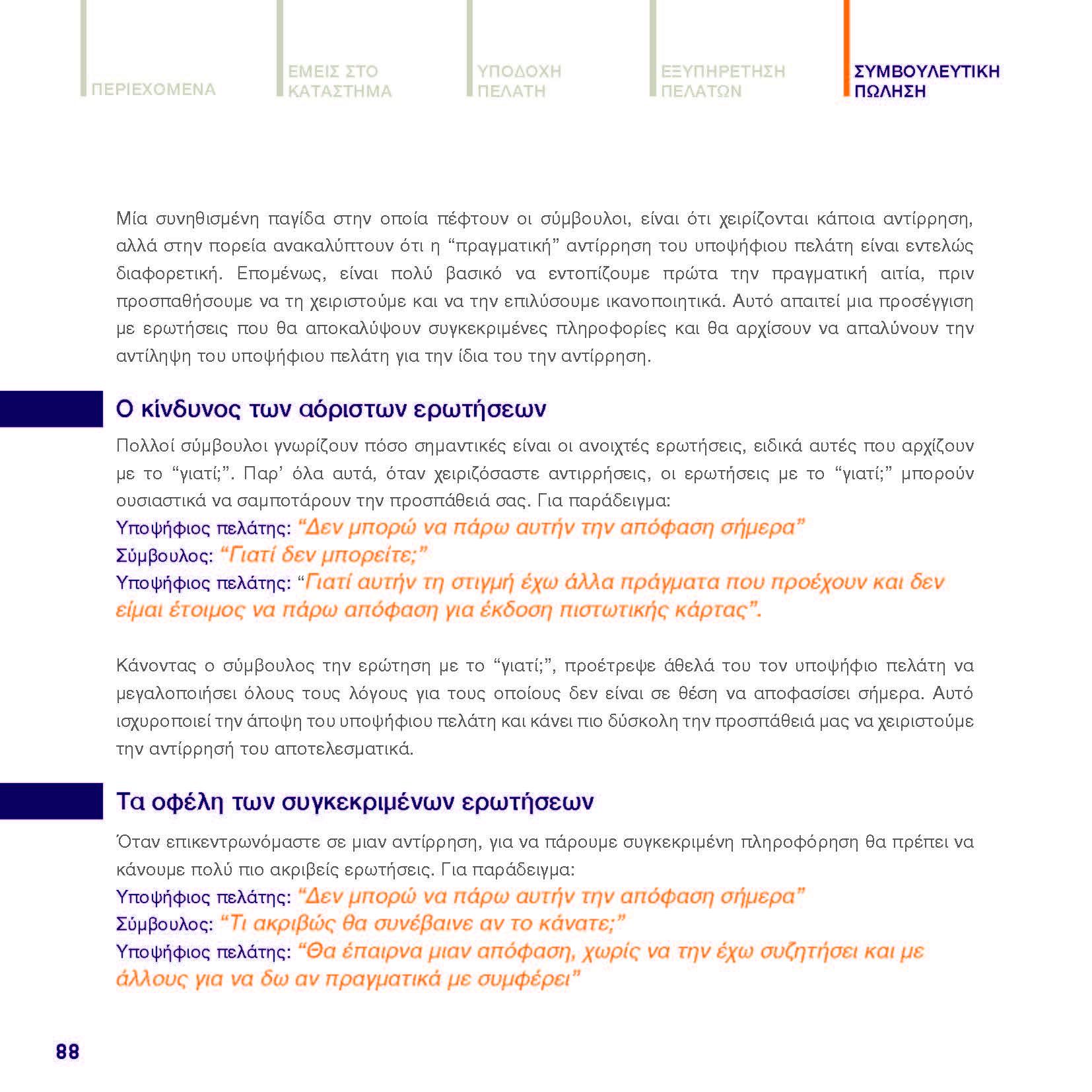 https://www.jib.gr/wp-content/uploads/2020/09/OPTIMA-BANK-BOOKLET-WEB_Page_088.jpg