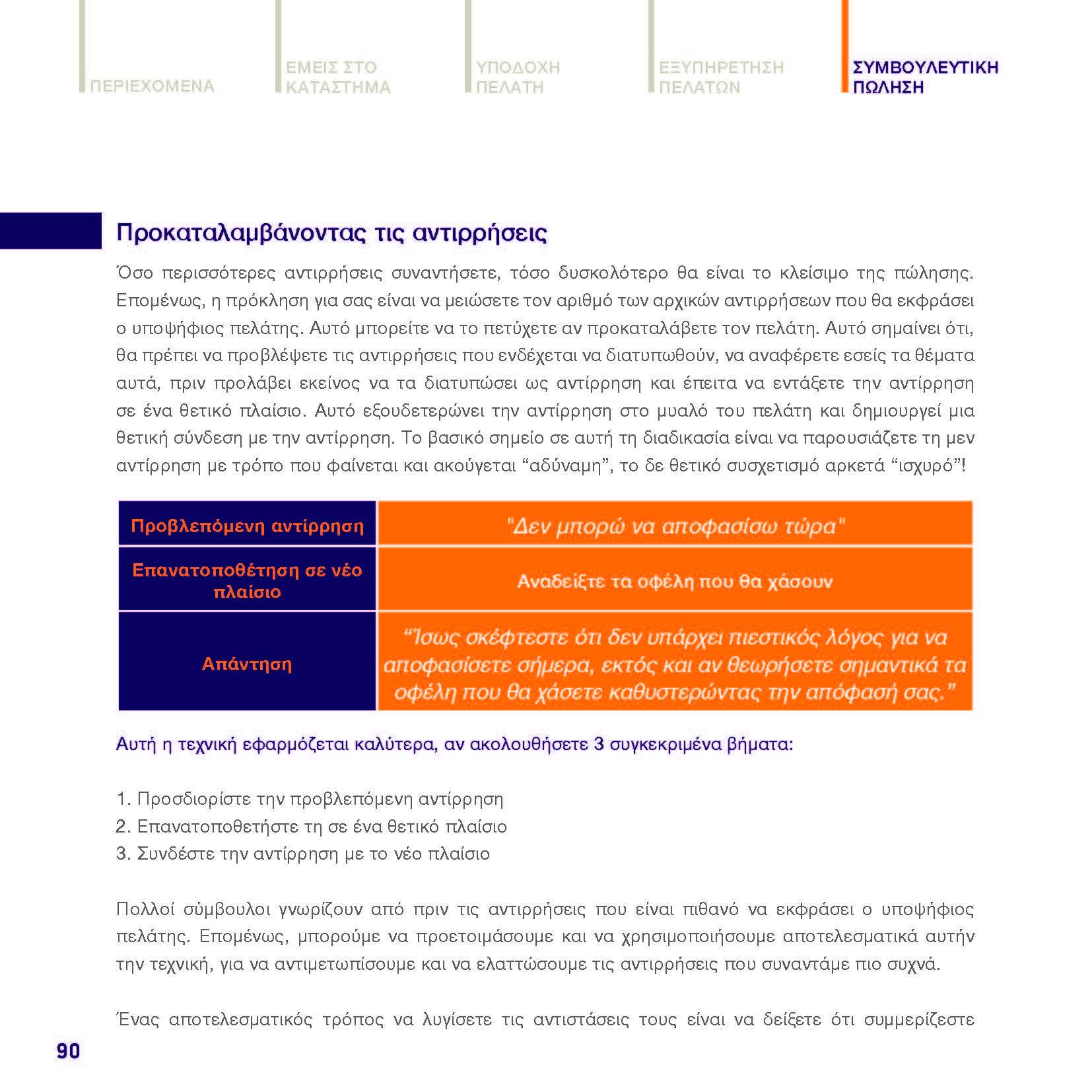 https://www.jib.gr/wp-content/uploads/2020/09/OPTIMA-BANK-BOOKLET-WEB_Page_090.jpg