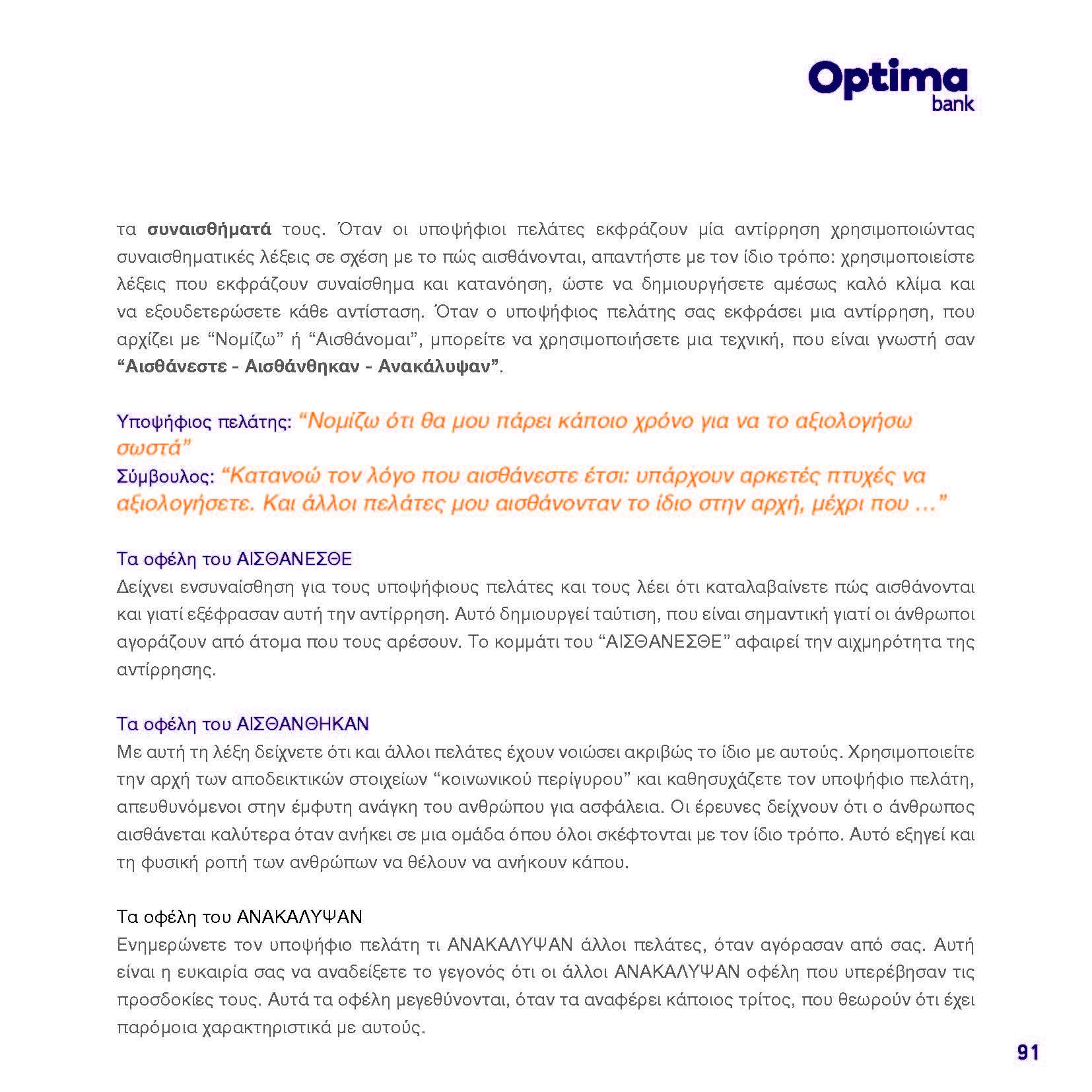 https://www.jib.gr/wp-content/uploads/2020/09/OPTIMA-BANK-BOOKLET-WEB_Page_091.jpg