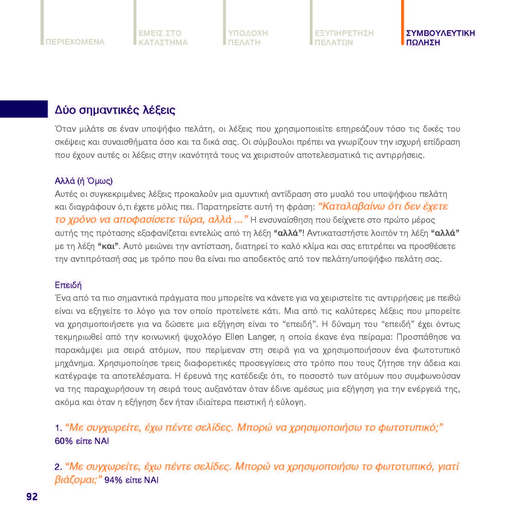 https://www.jib.gr/wp-content/uploads/2020/09/OPTIMA-BANK-BOOKLET-WEB_Page_092.jpg