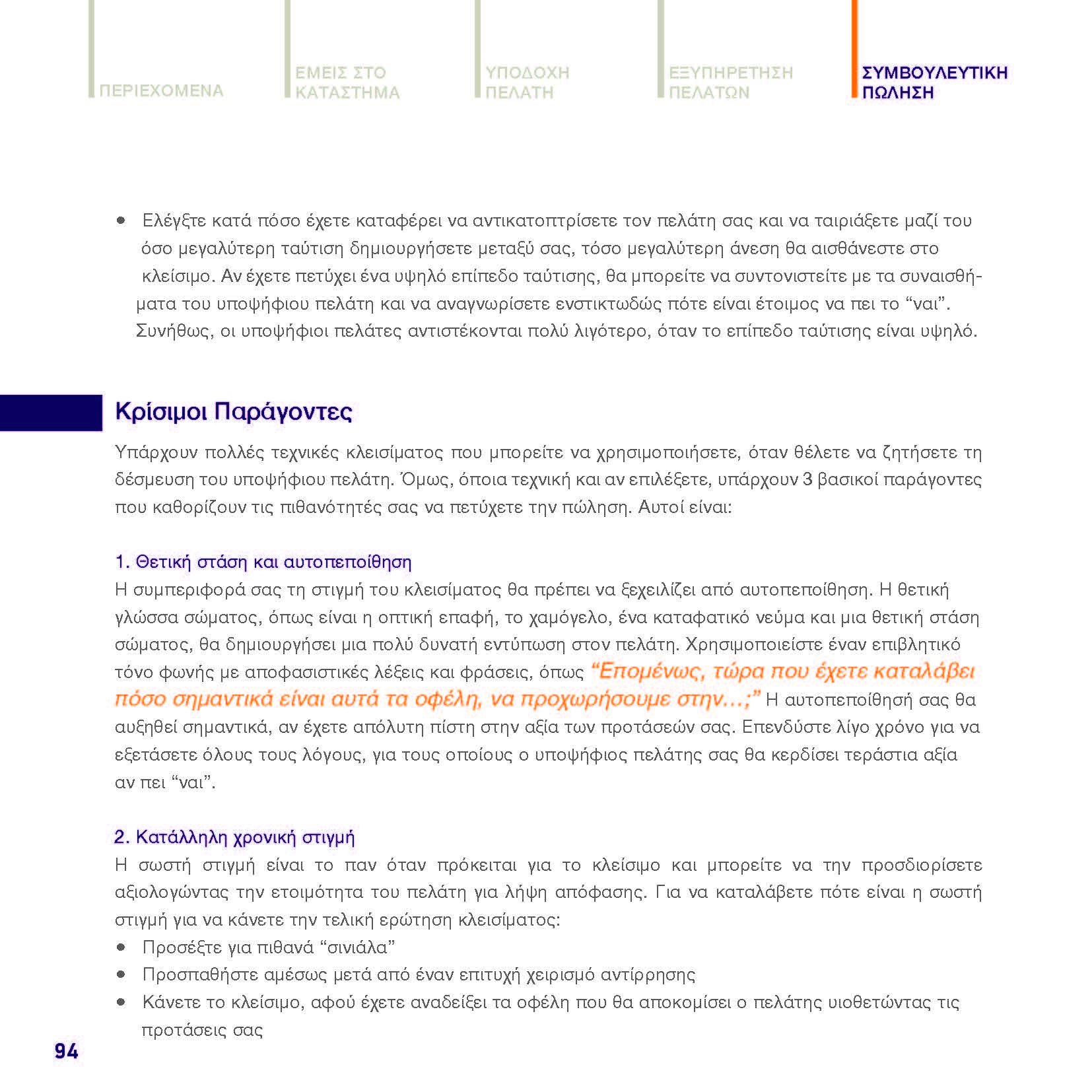 https://www.jib.gr/wp-content/uploads/2020/09/OPTIMA-BANK-BOOKLET-WEB_Page_094.jpg