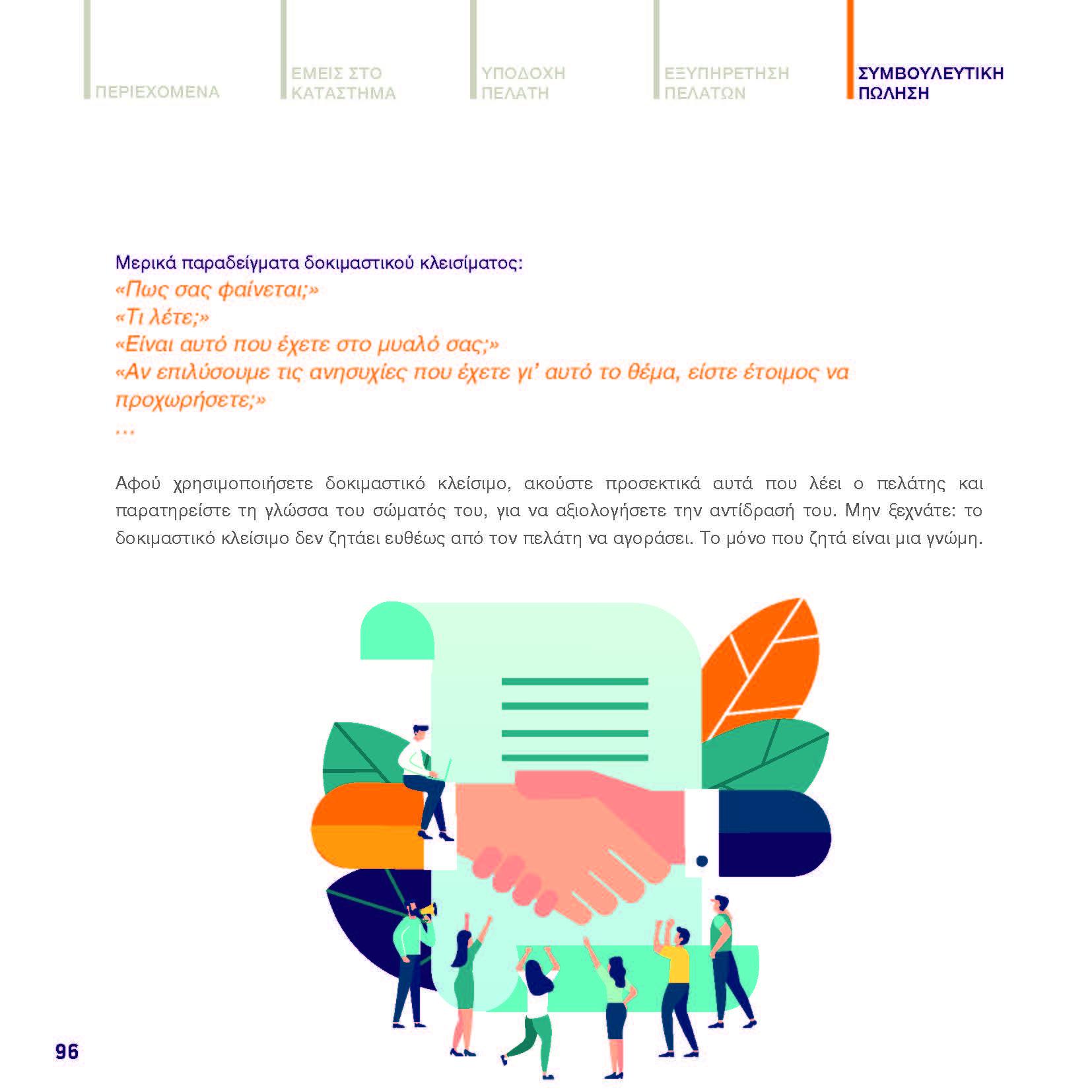 https://www.jib.gr/wp-content/uploads/2020/09/OPTIMA-BANK-BOOKLET-WEB_Page_096.jpg