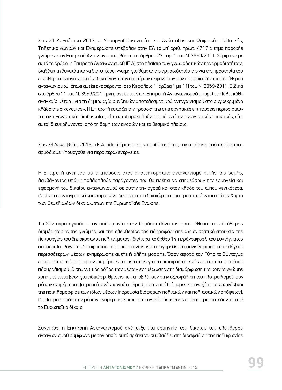 https://www.jib.gr/wp-content/uploads/2021/10/MONES-WEB_Page_101.jpg
