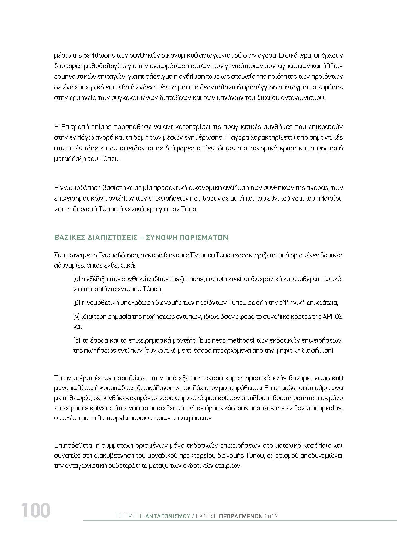 https://www.jib.gr/wp-content/uploads/2021/10/MONES-WEB_Page_102.jpg